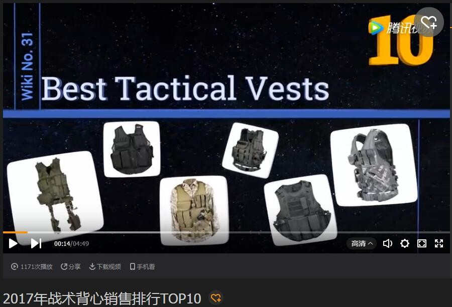 china latest news about YAKEDA tactical vest sales in 2017 into TOP5