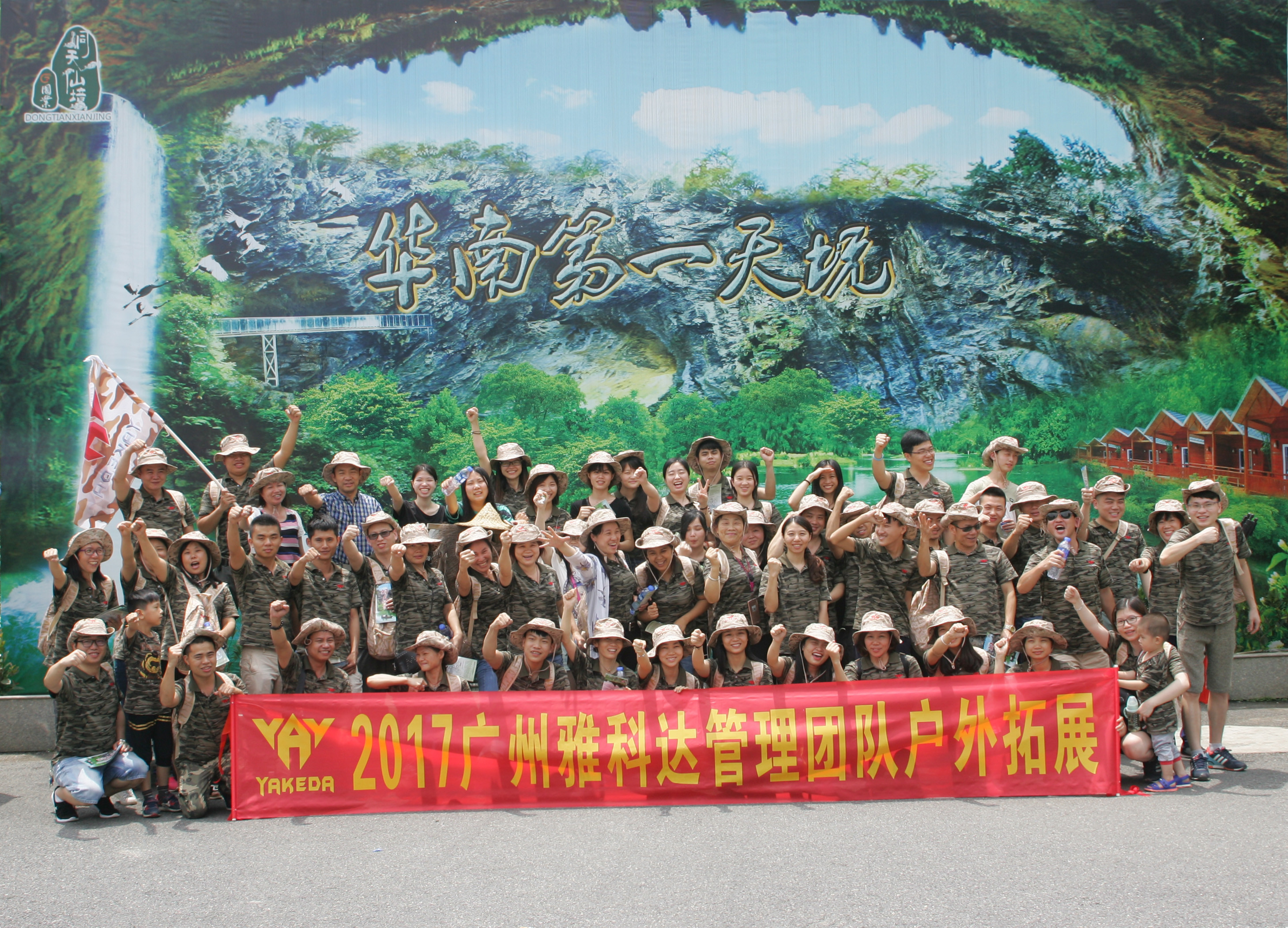 china latest news about 2017 YAKEDA management team outdoor development & two days a night tour
